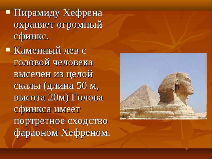 Пирамиду Хефрена охраняет огромный сфинкс. Каменный лев с головой человека вы...