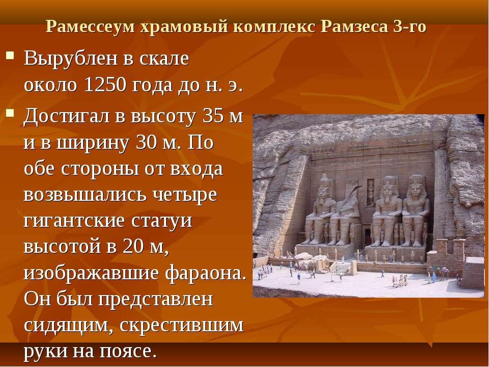 Рамессеум храмовый комплекс Рамзеса 3-го Вырублен в скале около 1250 года до ...