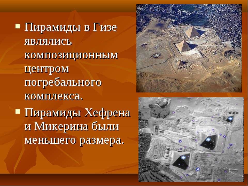 Пирамиды в Гизе являлись композиционным центром погребального комплекса. Пира...