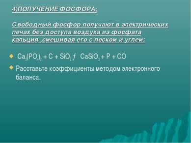 4)ПОЛУЧЕНИЕ ФОСФОРА; Свободный фосфор получают в электрических печах без дост...