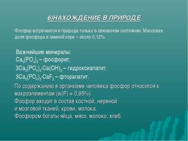 6)НАХОЖДЕНИЕ В ПРИРОДЕ Фосфор встречается в природе только в связанном состоя...