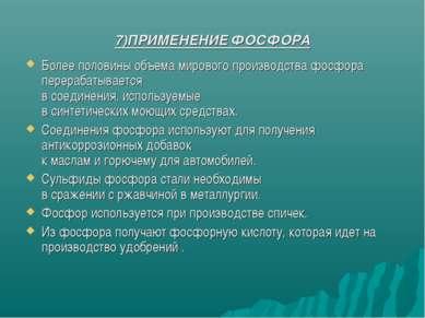 7)ПРИМЕНЕНИЕ ФОСФОРА Более половины объема мирового производства фосфора пере...