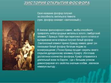 3)ИСТОРИЯ ОТКРЫТИЯ ФОСФОРА Свое название фосфор получил за способность светит...