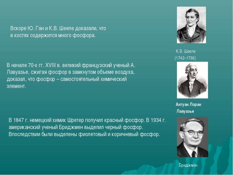 К.В. Шееле (1742–1786) Вскоре Ю. Ган и К.В. Шееле доказали, что в костях соде...