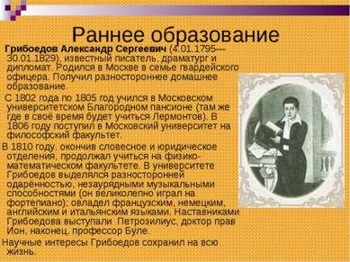 Раннее образование Грибоедов Александр Сергеевич (4.01.1795—30.01.1829), изве...