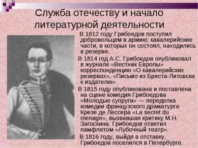Служба отечеству и начало литературной деятельности В 1812 году Грибоедов пос...
