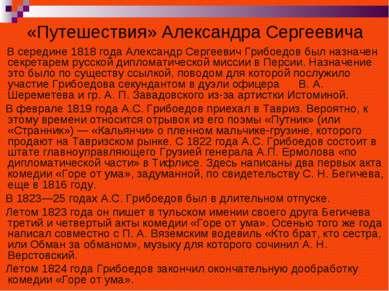 «Путешествия» Александра Сергеевича В середине 1818 года Александр Сергеевич ...