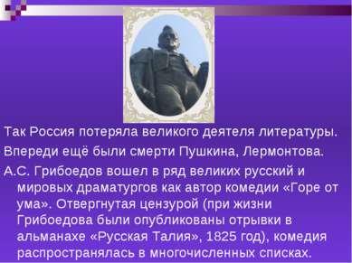Так Россия потеряла великого деятеля литературы. Впереди ещё были смерти Пушк...