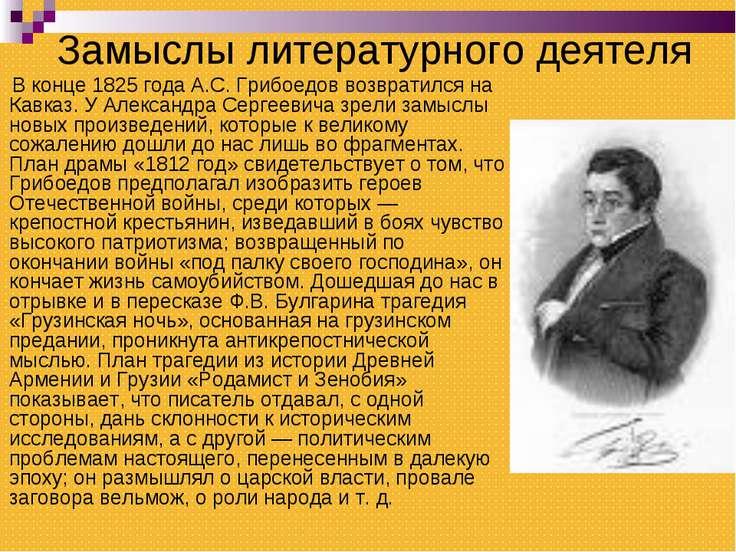 Замыслы литературного деятеля В конце 1825 года А.С. Грибоедов возвратился на...