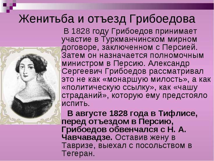 Женитьба и отъезд Грибоедова В 1828 году Грибоедов принимает участие в Туркма...