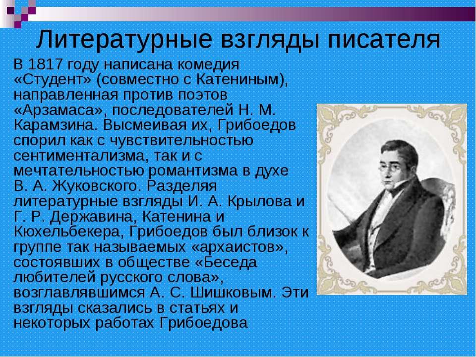 Литературные взгляды писателя В 1817 году написана комедия «Студент» (совмест...