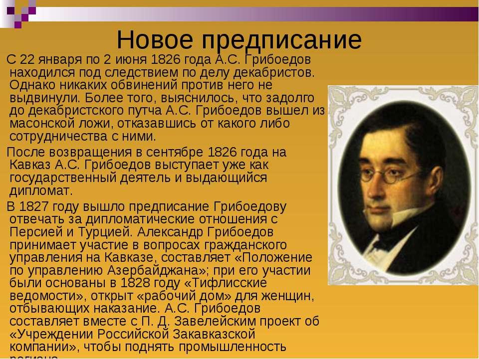 Новое предписание С 22 января по 2 июня 1826 года А.С. Грибоедов находился по...