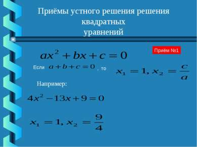 Приёмы устного решения решения квадратных уравнений , то Например: Если Приём №1