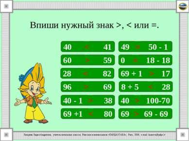 Впиши нужный знак >, < или =. 40 41 49 50 - 1 0 18 - 18 60 59 69 + 1 17 8 + 5...