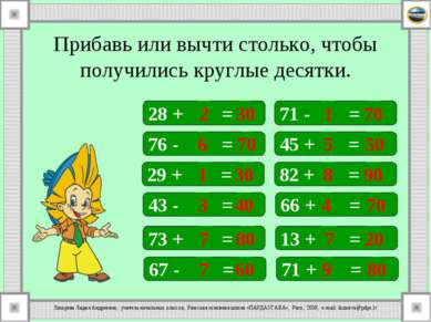 Прибавь или вычти столько, чтобы получились круглые десятки. 28 + = 71 - = 45...