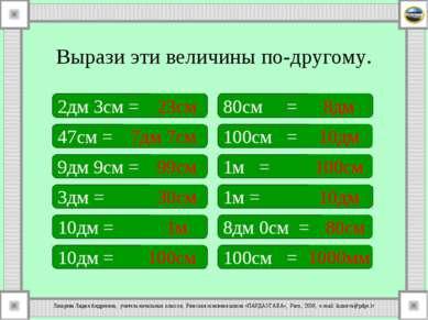 Вырази эти величины по-другому. 2дм 3см = 80см = 100см = 47см = 1м = 9дм 9см ...