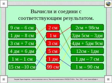 Вычисли и соедини с соответствующим результатом. 9 см – 6 см 1 дм – 8 см 3 см...