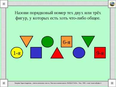 Назови порядковый номер тех двух или трёх фигур, у которых есть хоть что-либо...
