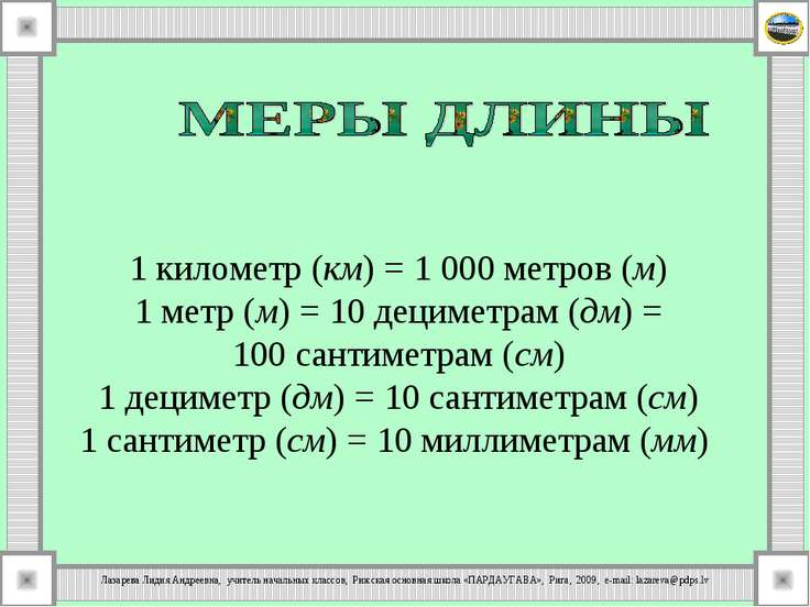 1 километр (км) = 1 000 метров (м) 1 метр (м) = 10 дециметрам (дм) = 100 сант...