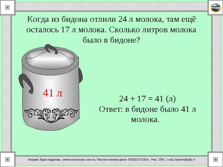Когда из бидона отлили 24 л молока, там ещё осталось 17 л молока. Сколько лит...