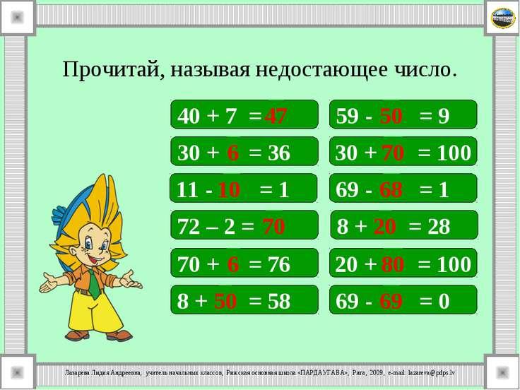 Прочитай, называя недостающее число. 40 + 7 = 59 - = 9 30 + = 100 30 + = 36 6...