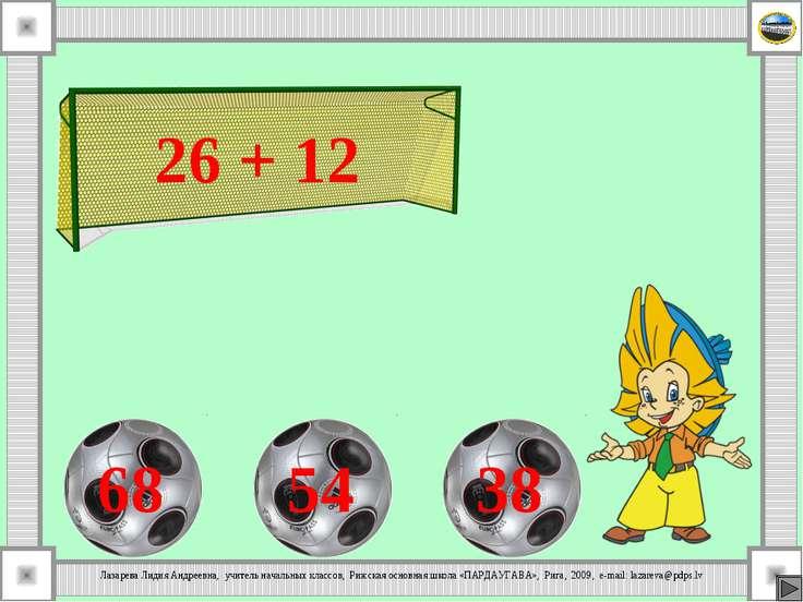 26 + 12 Лазарева Лидия Андреевна, учитель начальных классов, Рижская основная...