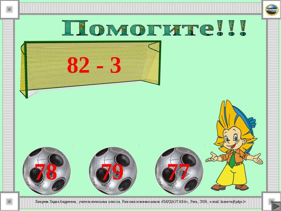 82 - 3 Лазарева Лидия Андреевна, учитель начальных классов, Рижская основная ...