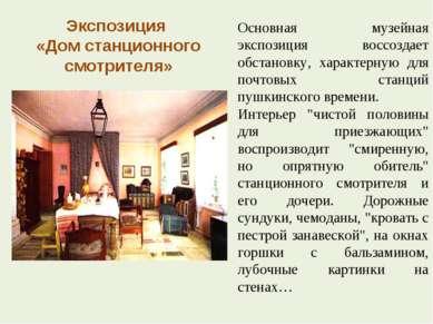 Экспозиция «Дом станционного смотрителя» Основная музейная экспозиция воссозд...