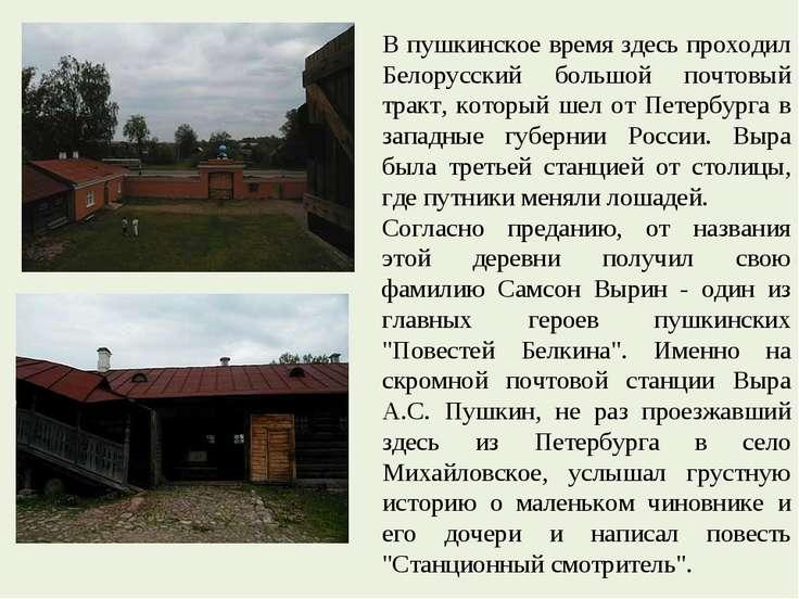 В пушкинское время здесь проходил Белорусский большой почтовый тракт, который...