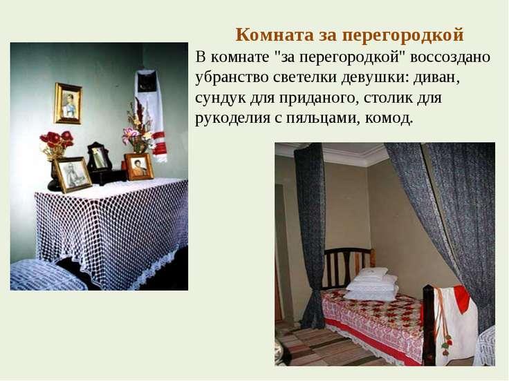 """Комната за перегородкой В комнате """"за перегородкой"""" воссоздано убранство свет..."""