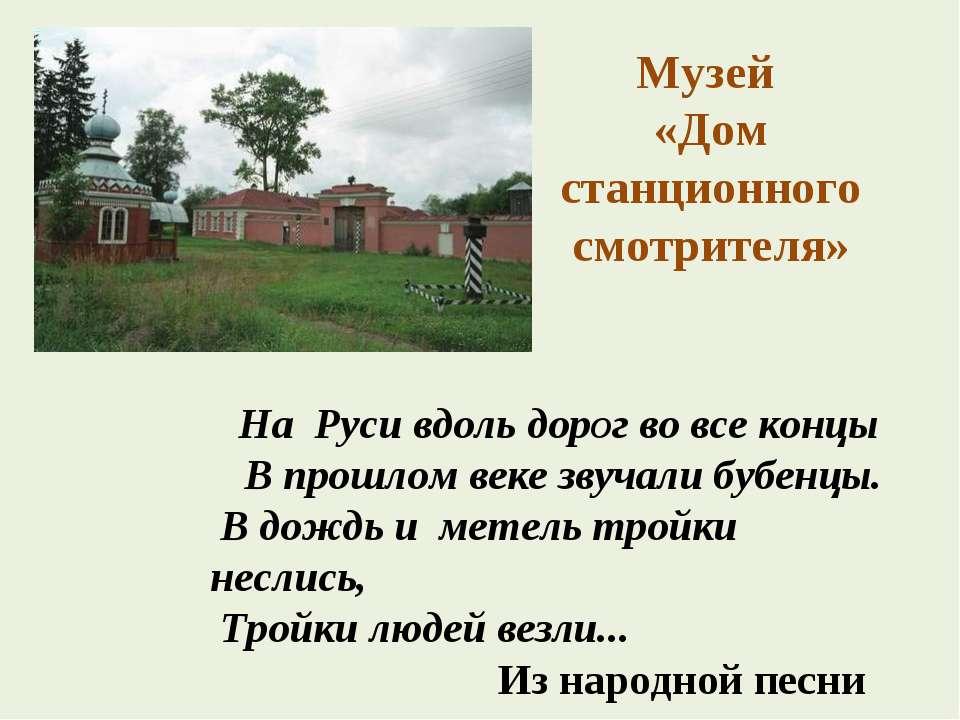 Музей «Дом станционного смотрителя» На Руси вдоль дорог во все концы В прошло...