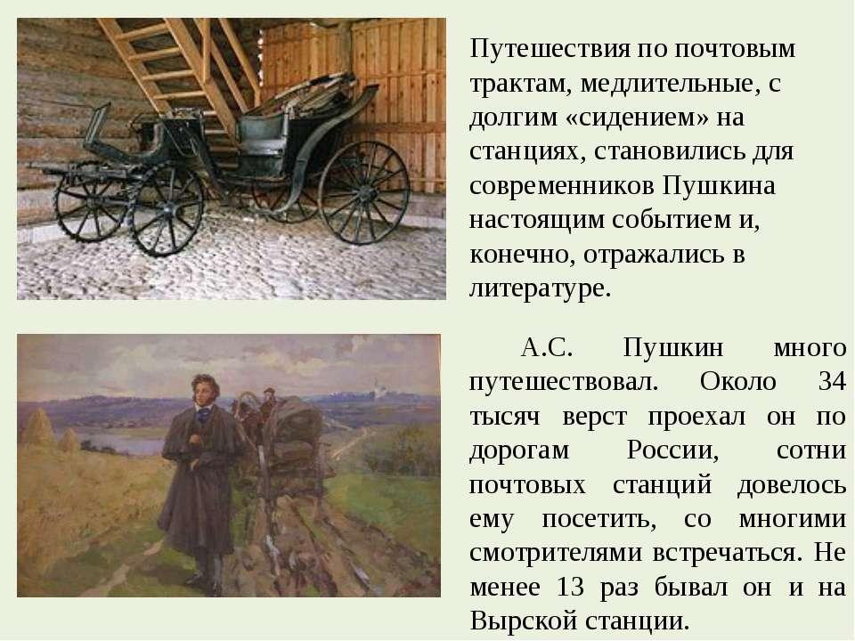 А.С. Пушкин много путешествовал. Около 34 тысяч верст проехал он по дорогам Р...