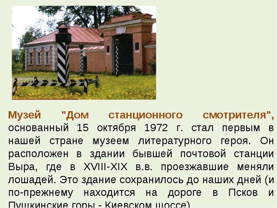 """Музей """"Дом станционного смотрителя"""", основанный 15 октября 1972 г. стал первы..."""