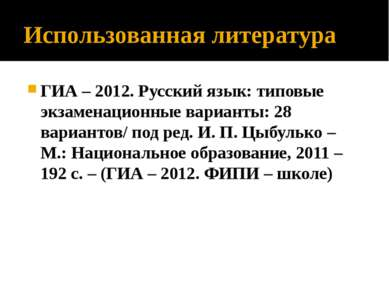 Использованная литература ГИА – 2012. Русский язык: типовые экзаменационные в...