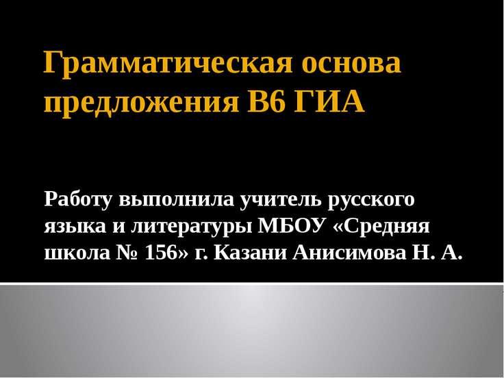 Грамматическая основа предложения В6 ГИА Работу выполнила учитель русского яз...