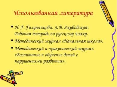 Использованная литература Н. Г. Галунчикова, Э. В. Якубовская. Рабочая тетрад...