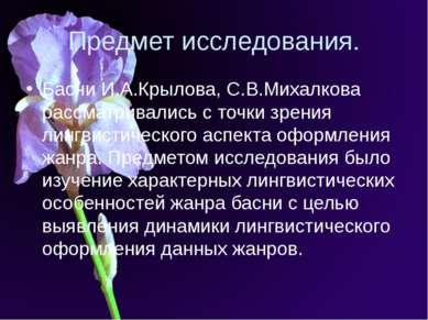 Предмет исследования. Басни И.А.Крылова, С.В.Михалкова рассматривались с точк...