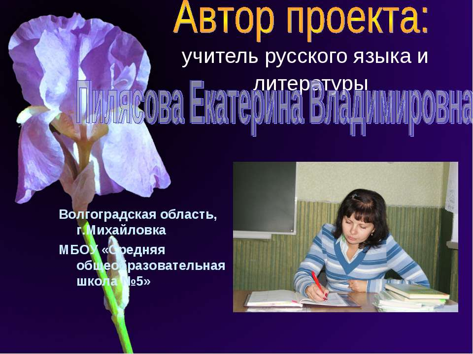 учитель русского языка и литературы Волгоградская область, г.Михайловка МБОУ ...