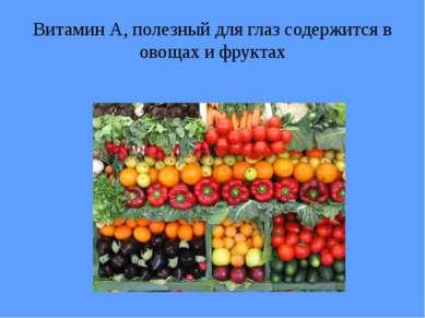 Витамин А, полезный для глаз содержится в овощах и фруктах