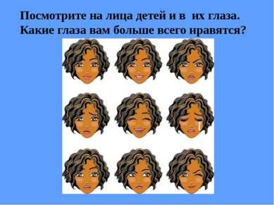 Посмотрите на лица детей и в их глаза. Какие глаза вам больше всего нравятся?