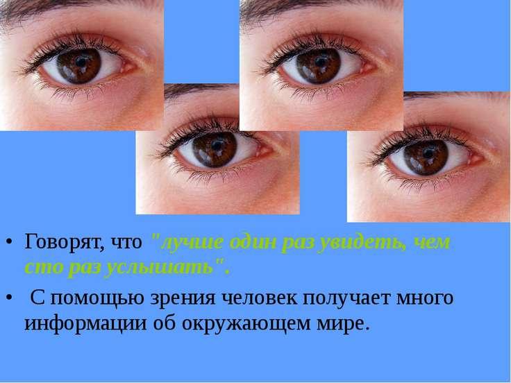 """Говорят, что """"лучше один раз увидеть, чем сто раз услышать"""". С помощью зрения..."""