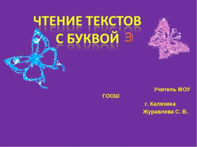 Учитель МОУ ГООШ г. Калязина Журавлева С. В.