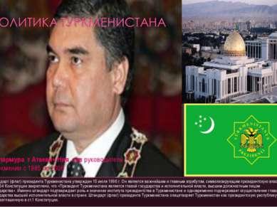Штандарт (флаг) президента Туркменистана утвержден 15 июля 1996 г. Он являетс...