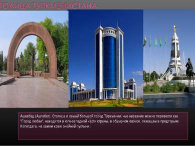 Ашхабад (Ашгабат). Столица и самый большой город Туркмении, чье название можн...