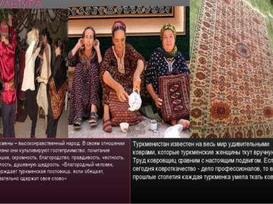 Туркмены – высоконравственный народ. В своем отношении к жизни они культивиру...