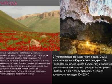 Туристов в Туркменистан привлекают уникальные природные памятники: потрясающа...
