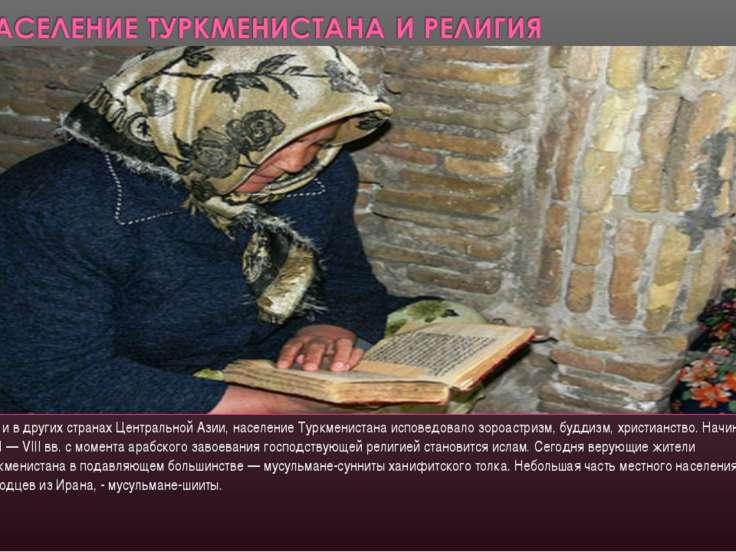Как и в других странах Центральной Азии, население Туркменистана исповедовало...