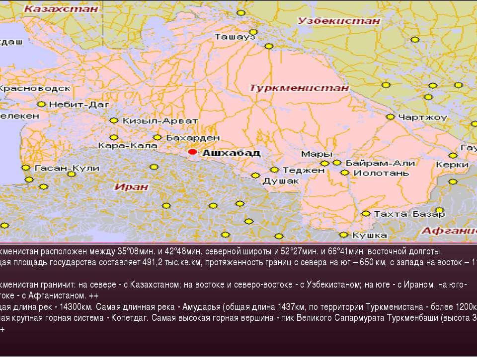 Туркменистан расположен между 35°08мин. и 42°48мин. северной широты и 52°27ми...