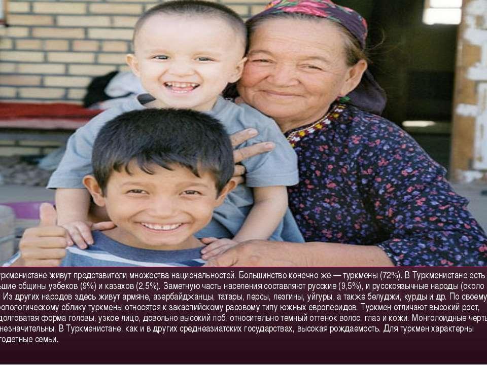 В Туркменистане живут представители множества национальностей. Большинство ко...