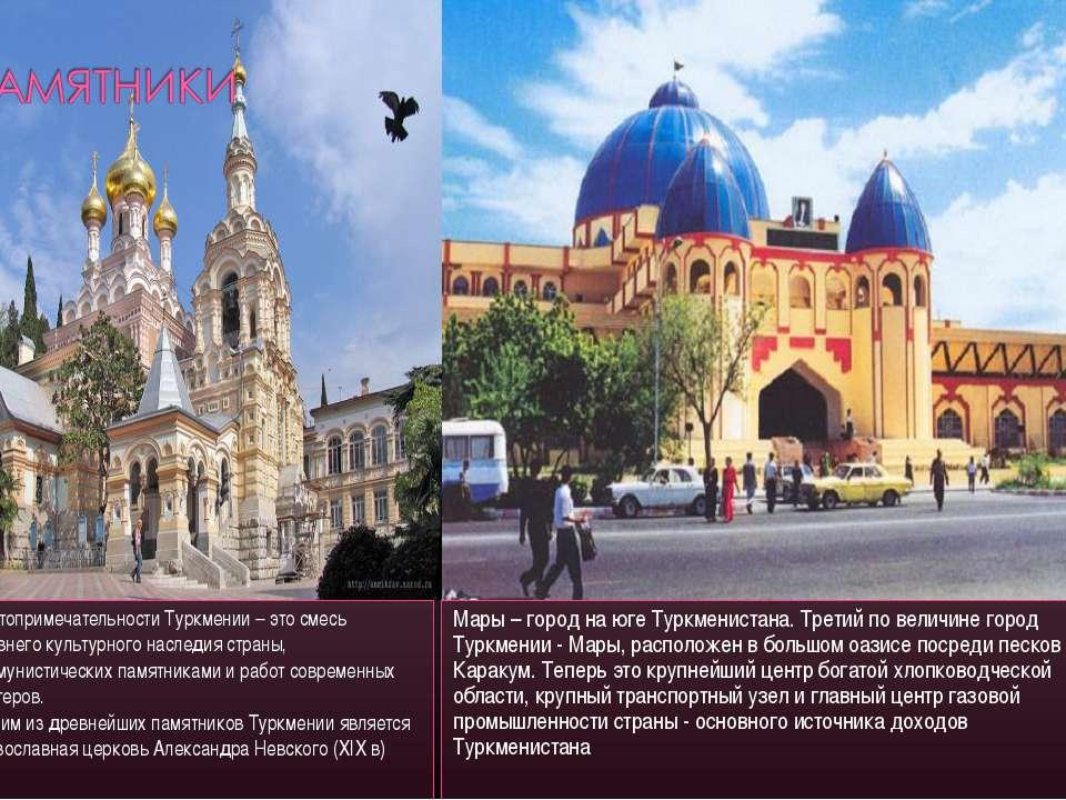 Достопримечательности Туркмении – это смесь древнего культурного наследия стр...